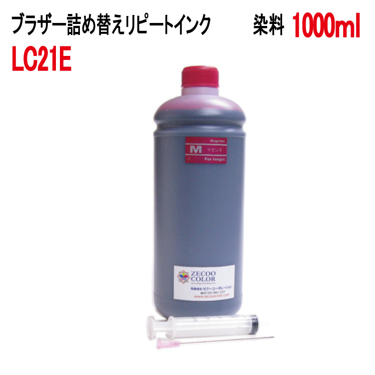 ブラザー LC21EM カートリッジ対応(リピートインク)詰め替えインク(マゼンタ MAGENTA 1000ml)