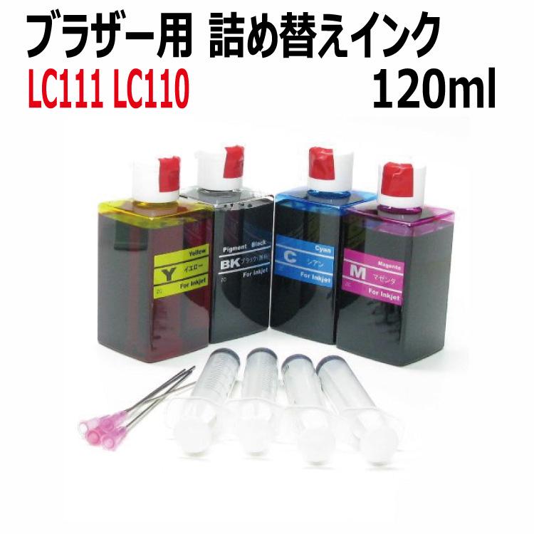 (LC111/LC110)シリーズ (ブラザー brother)プリンター用 詰め替えインク (120mlx4色)セット 空きカートリッジにつめかえるタイプ
