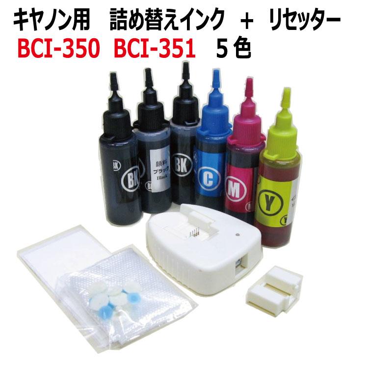 キヤノン canon BCI-351+350 5MP BCI-350 BCI-351 対応 詰め替え インク 5色セット + リセッター (ZCC350BCL-R)