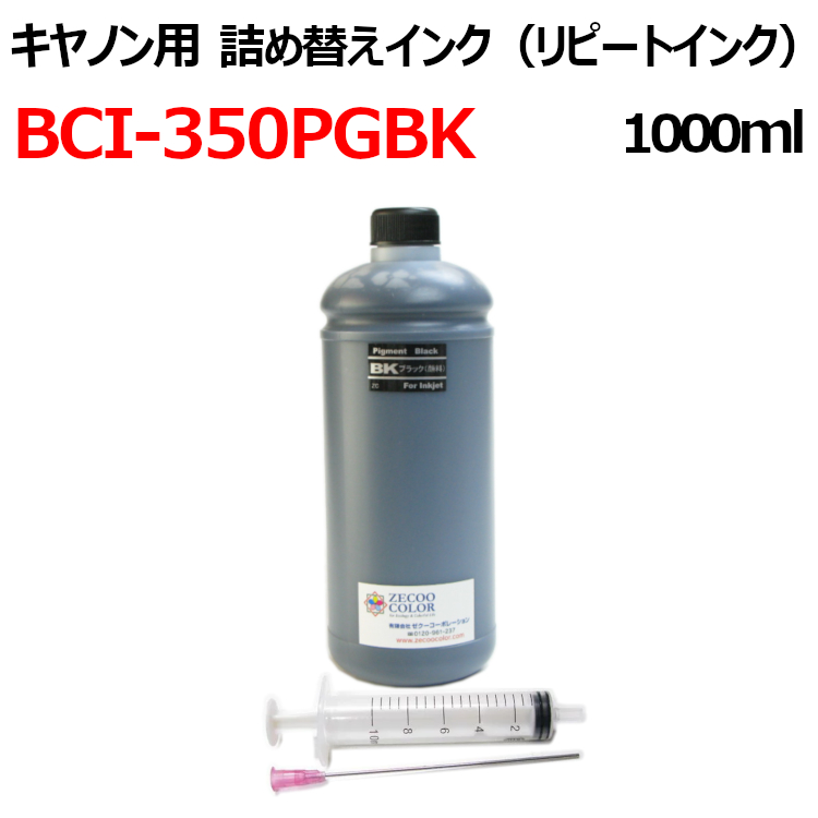 canon キヤノンプリンター用(BCI-350PGBK)カートリッジ対応(リピートインク)詰め替えインク(1000ml)顔料黒インク(インジェクター付き) PIGMENT BLACK