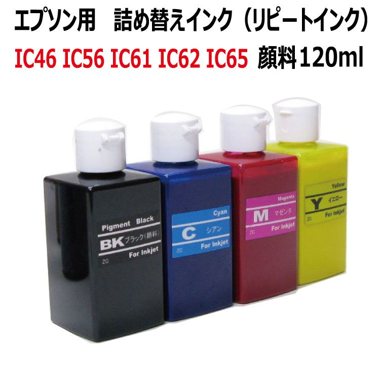 (RPE120G4) EPSON エプソン 顔料 リピートインク120mlx4色 詰め替え