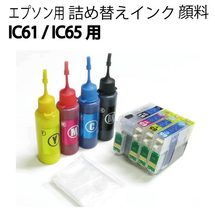 エプソン EPSON 対応 互換インク カートリッジ 付き 詰め替えインク (IC4CL6165)(ICBK61 ICC65 ICM65 ICY65) インク 対応 顔料4色