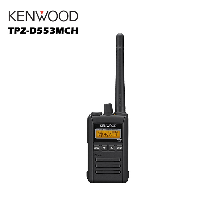 TPZ-D553MCH KENWOOD/ケンウッド ハイパワー デジタルトランシーバー 1800mAhリチウムバッテリー付属