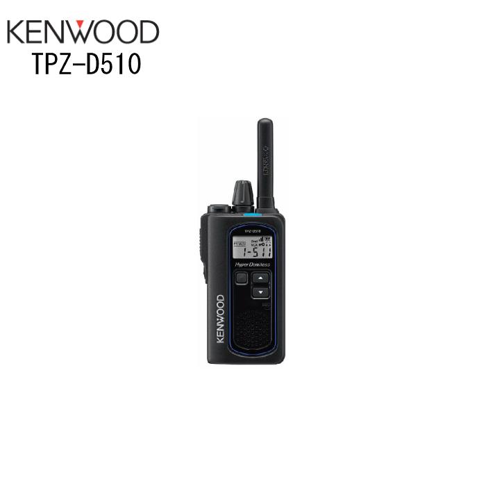 TPZ-D510 KENWOOD ケンウッド  ハイパワー・デジタルトランシーバー (資格不要/登録局対応)【送料無料】デジタルトランシーバー|ハイパー・デミトス【TPZ-D510】2W デジタル簡易無線 登録局