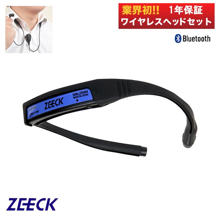 送料無料 CLZ-101 アイコム用 スタンダードバッテリー ブルートゥース 訳あり品送料無料 高品質 Bluetooth オリジナル ゼック 2WAY ワイヤレスヘッドセット