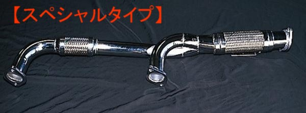 【ZEES フロントパイプ】Z15A/Z16A三菱GTO(NA)【スタンダード】