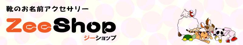 ZeeShop:上靴の名前入りアクセサリー