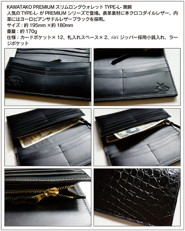 [Kawatako] Slim long wallet /TYPE-L-/Crocodile/Black