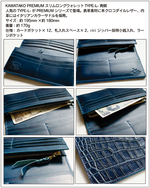 [Kawatako] Slim long wallet/ TYPE-L-/Crocodile/Blue