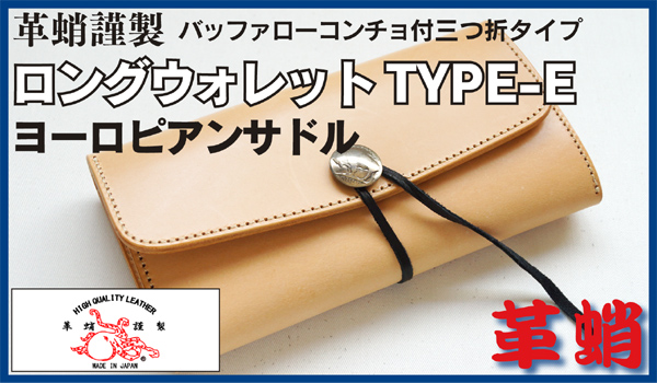 5905a9d4e16f 革蛸ロングウォレットTYPE-E。鹿ひもを使用した収納力バツグンの三つ折タイプウォレット。バッファローコンチョ付き。