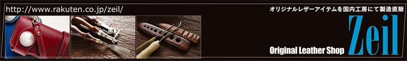 オリジナルレザーshopZeil:オリジナル革製品のショップ!バッグから小物まで豊富な品揃え!