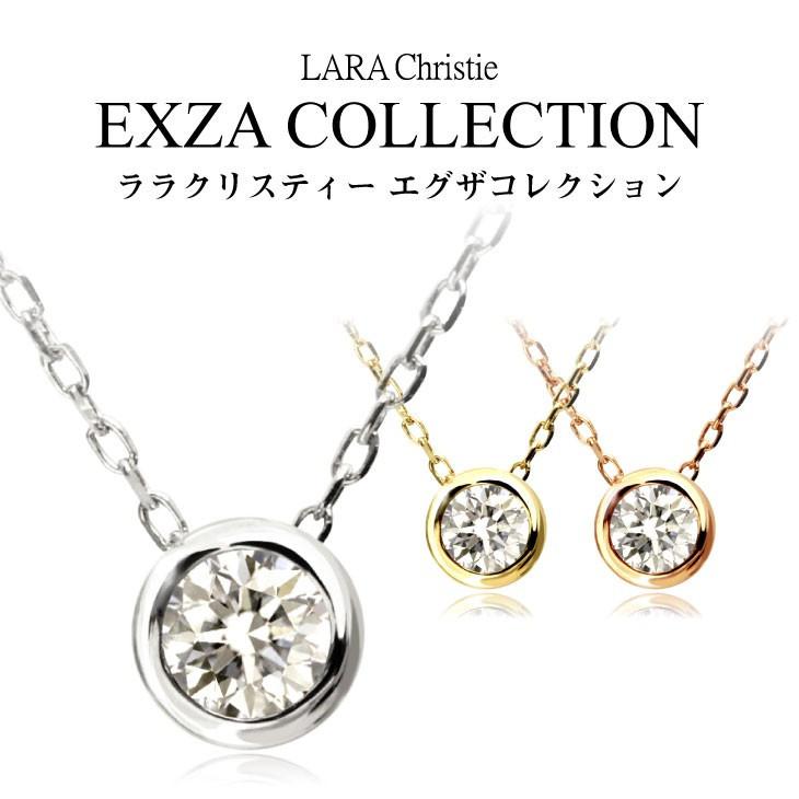 LARA Christie ララクリスティー ネックレス レディース ダイヤモンド 0.3ct SIクラス Hカラー エグザコレクション ゴールド K18 誕生日プレゼント