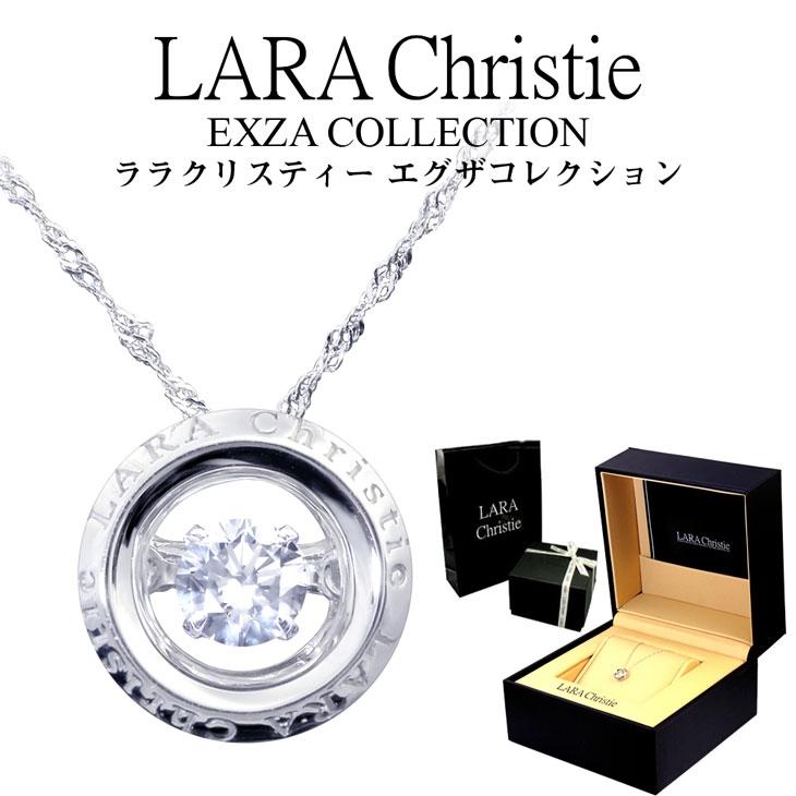 LARA Christie ララクリスティー ネックレス レディース ダイヤモンド ローラシア ダンシング 0.2ct SIクラス Hカラー エグザコレクション ゴールド K18