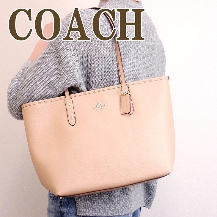 1e8e17cc1505 コーチ(COACH)。できる女を演出できます。 仕事に遊びに。大人専用トートバッグ。