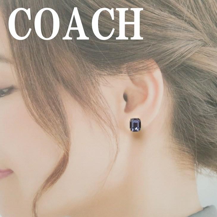 コーチ COACH ピアス エメラルドカット スタッド ビジュー レディース 73036-GDPX 【ネコポス】 ブランド 人気