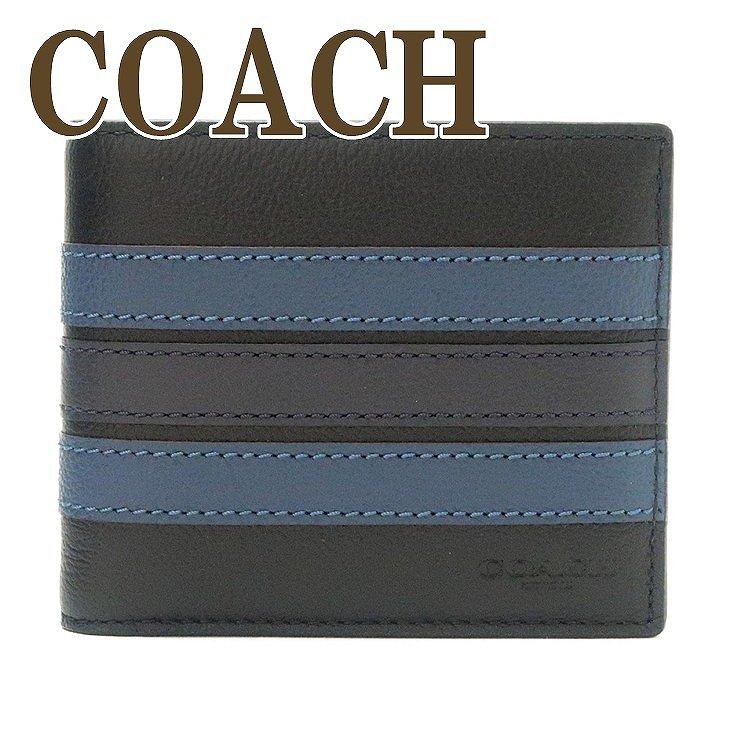 コーチ COACH メンズ 二つ折り財布 カードケース ストライプ レザー 26171N3E ブランド 人気