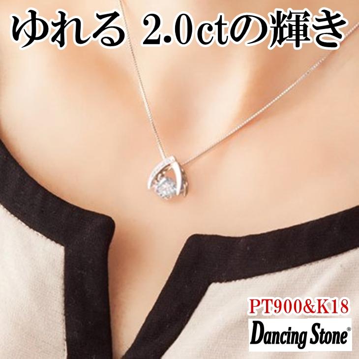 【限定モデル】ネックレス ダンシングストーン 大粒 2ct Pt900 プラチナ K18 18金 ピンクゴールド イエローゴールド コーティング ダンシングストーンネックレス ZDP1 ブランド 人気
