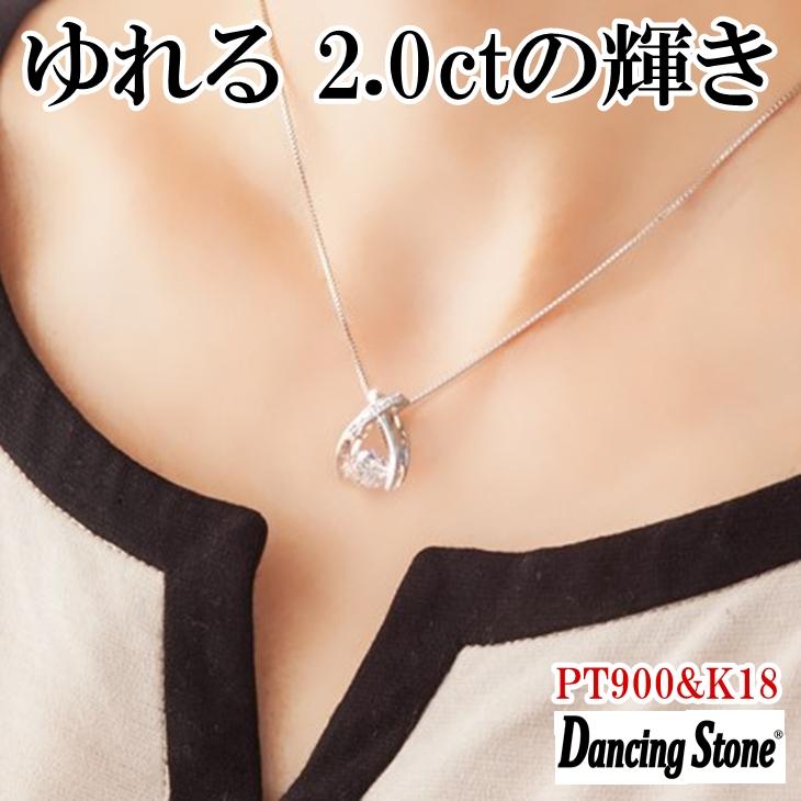 【限定モデル】ネックレス ダンシングストーン 大粒 2ct Pt900 プラチナ K18 18金 ピンクゴールド イエローゴールド コーティング ダンシングストーンネックレス ZDP2 ブランド 人気