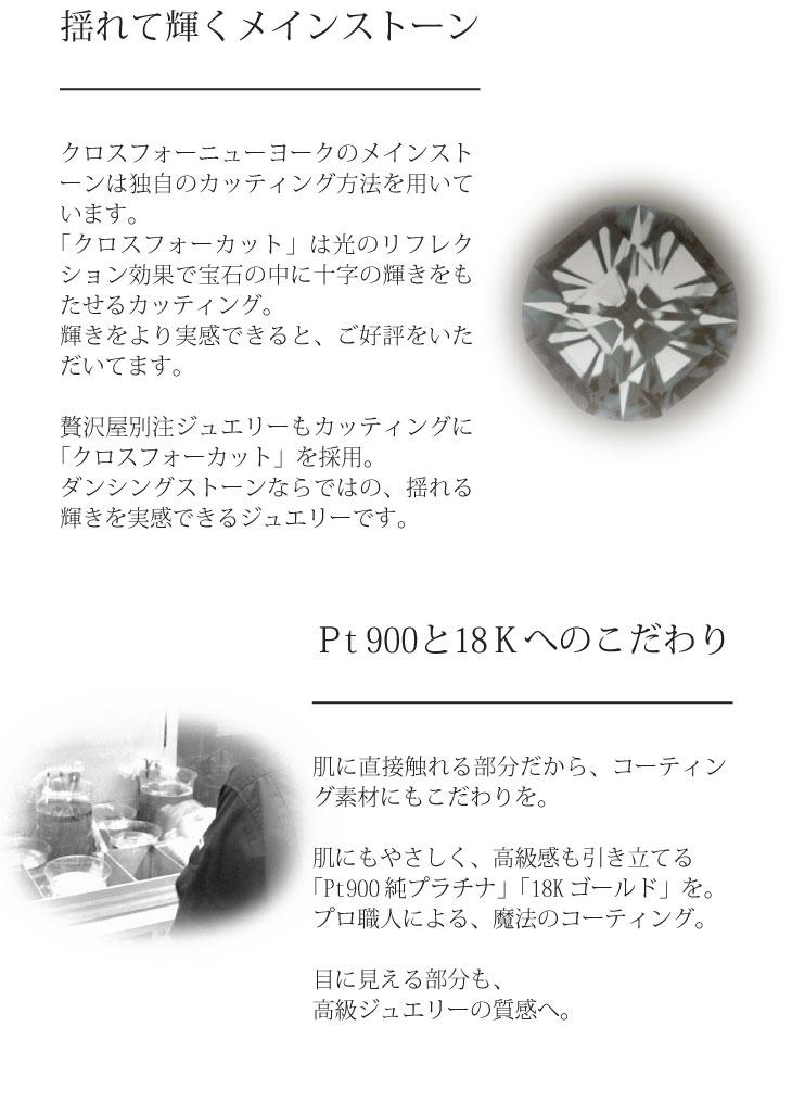 特注モデル ダンシングストーン イヤリング クロスフォーニューヨーク Pt900 プラチナ K18 18金 ピンクゴールド イCQdxerBoW