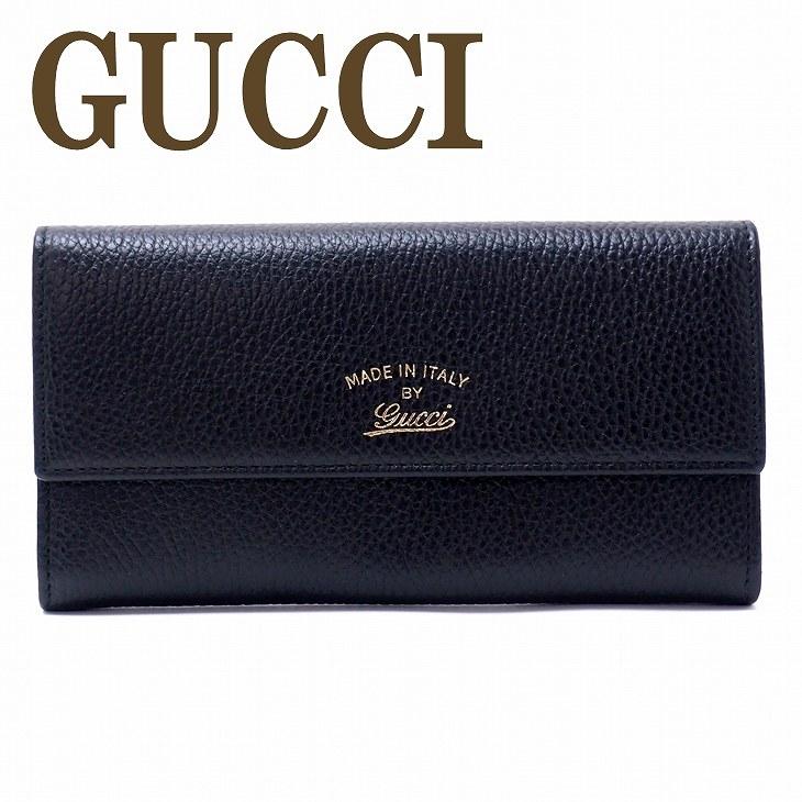 グッチ GUCCI 財布 長財布 レディース MADE IN ITALY レザー 354496-CAO0G-1000 ブランド 人気