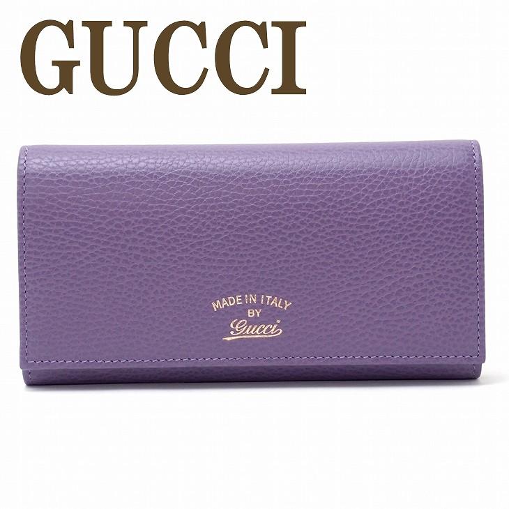 グッチ GUCCI 財布 長財布 レディース スウィング レザー 354498-CAO0G-5321 ブランド 人気