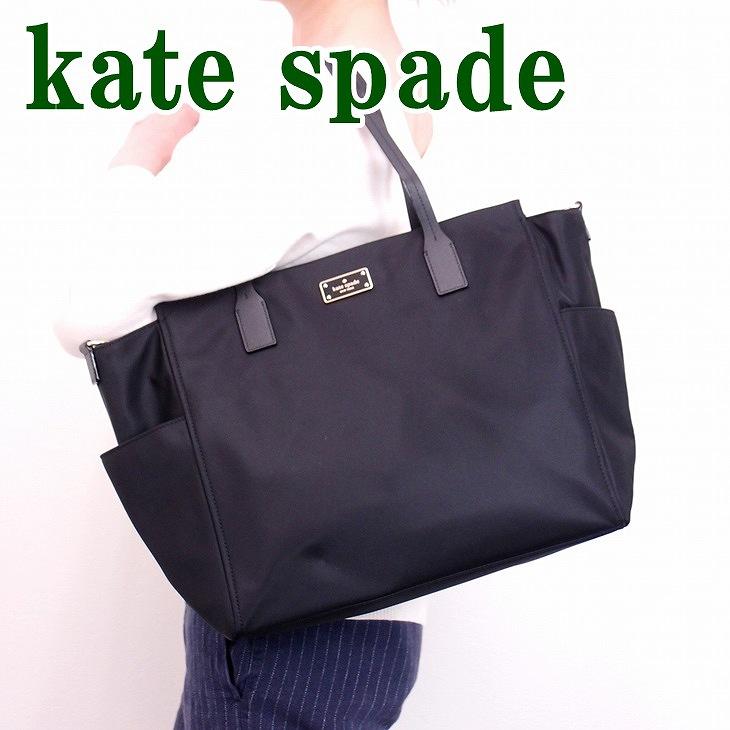 ケイトスペード トートバッグ KATE SPADE WKRU4309-001 バッグ マザーズバッグ 2way 斜めがけ ショルダーバッグ