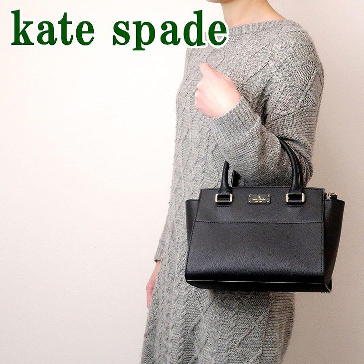 ケイトスペード KateSpade バッグ ショルダーバッグ 2way 斜めがけ ハンドバッグ WKRU5323-001 ブランド 人気