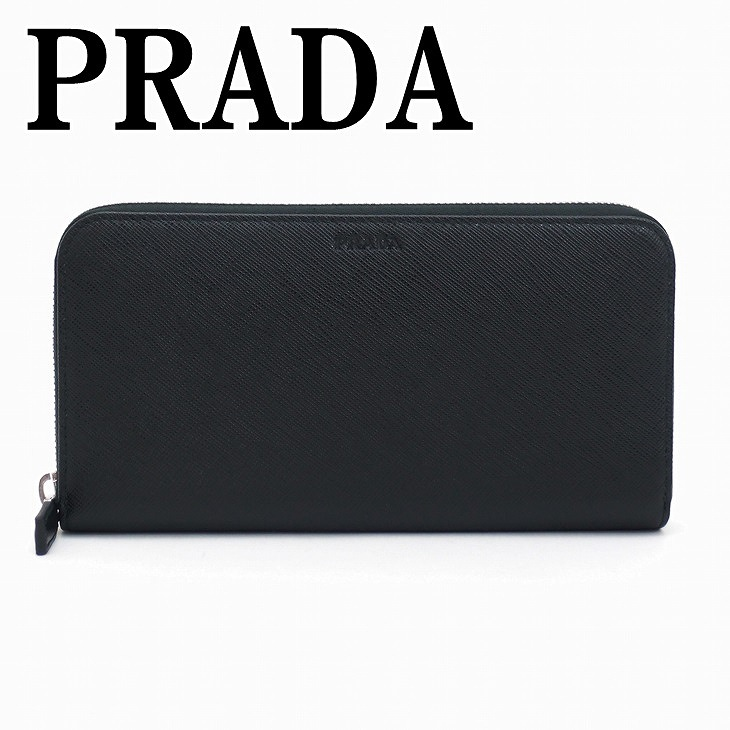 【イタリア買付】プラダ 長財布 PRADA 2ML317-PN9-F0002 NERO 財布 メンズ ラウンドファスナー 黒 サフィアーノレザー ブランド 人気