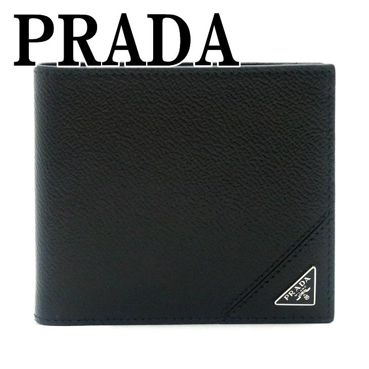 プラダ PRADA 財布 メンズ 二つ折り財布 NERO MERCURIO レザー 2MO738-2CB2-F0002 ブランド 人気