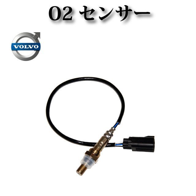 O2センサー ラムダセンサー 純正同等品 DOX1419 日本産 9125583 9202309 13626 訳あり ボルボ 9497252 15558 S70 15057