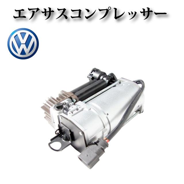 エアサスコンプレッサー /エアサスポンプ 純正品リビルト 【VW トゥアレグ V6 ベースグレード / V8 / W12 2004年~2010年】 95535890104 4L0698007 4L0698007A 4L0698007B 4L0698007C 4154033050 7L0698007A 7L0698007D 7L0698006D 7L8616006A 7L8616007A 7L8616006C