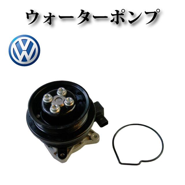 ウォーターポンプ【VW フォルクスワーゲン ゴルフV ゴルフ5 バリアント 1K5】03C121004D 03C121004E 03C121004J 03C121004L 03C121004JX