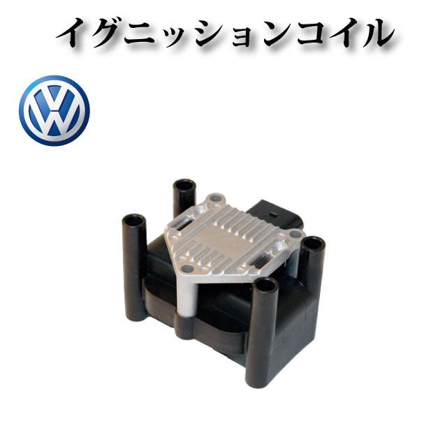 イグニッションコイル 032905106B 純正同等品【VW ザ・ビートル 16CBZ】