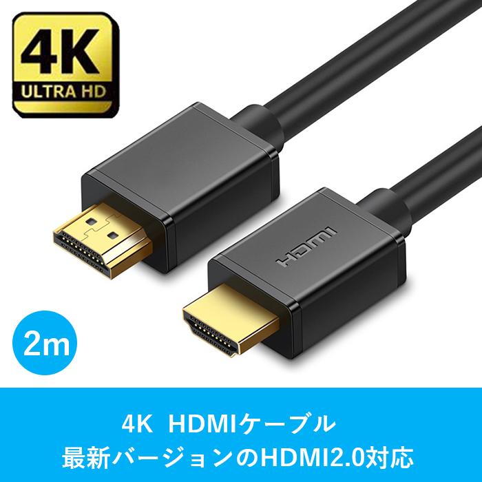送料無料 4K 通信販売 HDMI ケーブル 2m ランキング受賞 ハイスピード 2M 高耐久 購入 18Gbps TVなど対応 Switch 3D 領収書発行可能 Apple HDMIケーブル hdmi 2.0 HD イーサネット