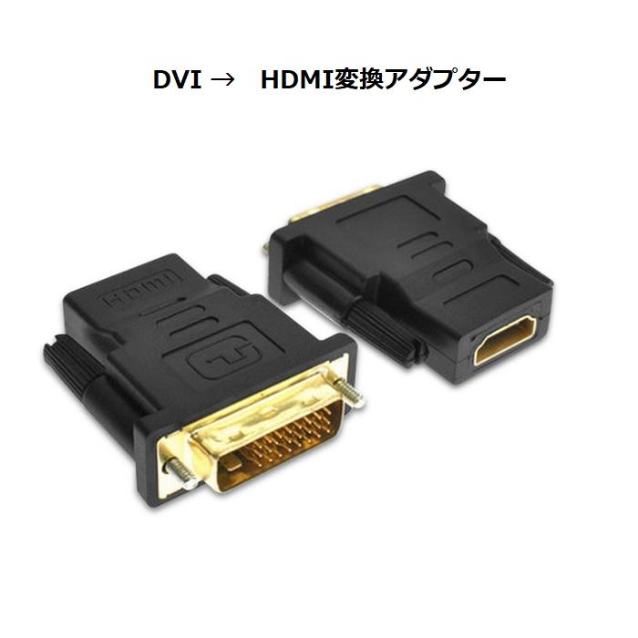 送料無料 DVI to HDMI変換アダプター 1個 ⇔ SALE 双方向通信対応 液晶モニター → HDMI HDMI入力→ 新作送料無料 DVI出力 メス-オス