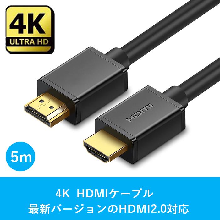 送料無料 4K HDMI ケーブル 5M ランキング受賞 ハイスピード 高耐久 18Gbps hdmi HD 毎日がバーゲンセール 出群 イーサネット Apple 互換性保証 TVなど対応 Switch 2.0 HDMIケーブル SONYブルーレイ 3D