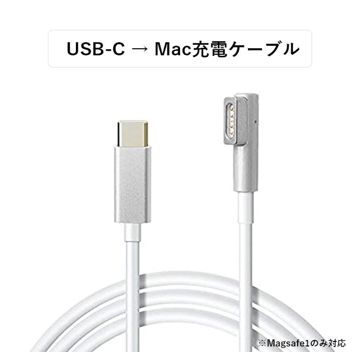 送料無料 USB C-MagSafe1 L型磁気充電ケーブル 1.8m ランキング受賞 MacBook Air Pro兼用 C 充電ケーブル 充電器含まい 60W Type-C 85W PD おしゃれ → 45W 変換 春の新作シューズ満載 MagSafe1
