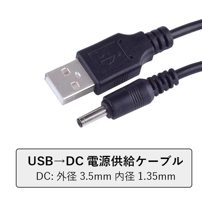 【送料無料】USB→DC 電源供給ケーブル 外径3.5mm内径1.35mm  USB→DCジャック 外径3.5mm内径1.35mm 電源供給ケーブルDC3.5mm x1.35mm USB - 5V DC電源供給ケーブル 1m
