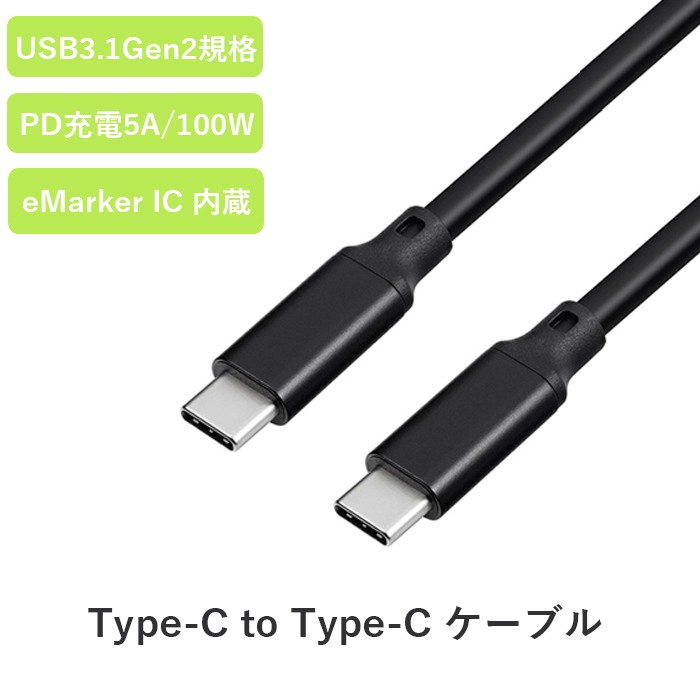 【送料無料】Type C to Type C ケーブル 1m 【ランキング受賞】【相性保証】USB-C  USB-C ケーブル Thunderbolt3 互換 eMarker内蔵 USB 3.1Gen2対応 USB Type C to USB Cケーブル (Gen2) PD 高速データ転送 10Gbps 最大5A100W給電 MacBook Nexus 6P Zenfone 3 Chromebook Nintendo Switch 4k TV Xperia XZ