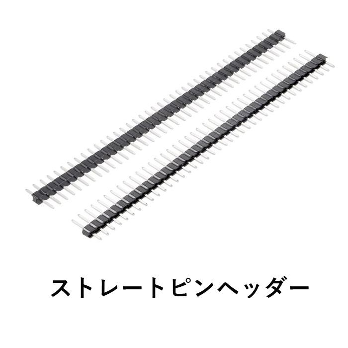 送料無料 ストレートピンヘッダー オスピンヘッダー ストレートタイプ 2.54mmピッチ 日本メーカー新品 定番から日本未入荷 40P ピンヘッダの高さ 17mm 25mm 19mm 21mm 2本セット販売 15mm