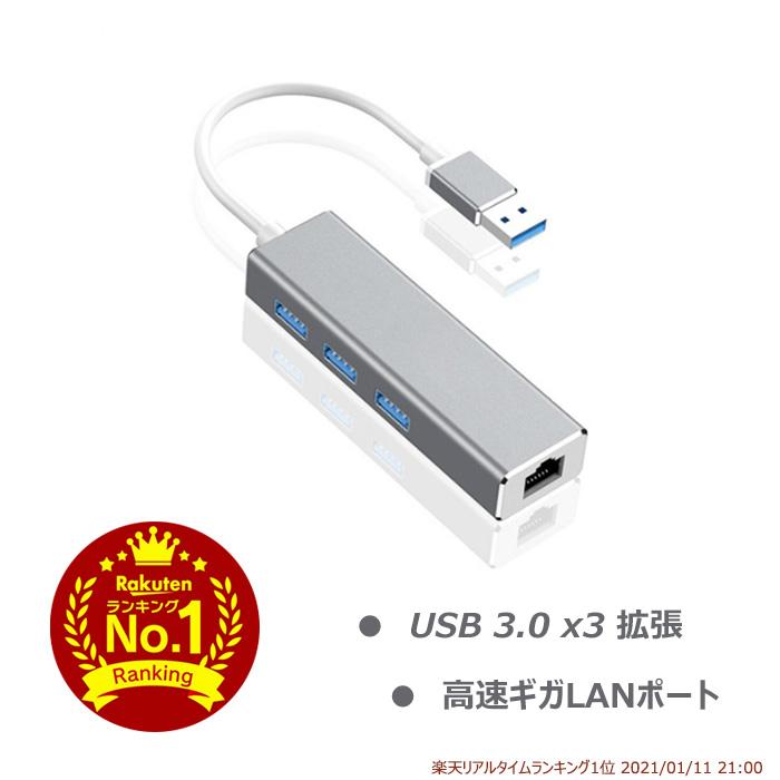 USB 3.0 ハブ3ポート 1Gbps 100Mbps 10Mbps RJ45対応有線LAN アダプター ギガLAN 卸直営 ランキング受賞 Proシリーズ 高速安定 金 アダプター対応 Surface 軽量アルミ二ウム合 対応 ハブ3ポート1Gbps オンラインショップ MacBook