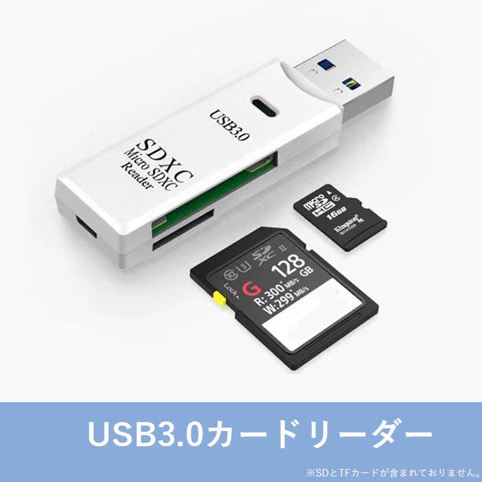 【送料無料】大容量SDカード対応 LEDライト付き 【ランキング受賞】【送料無料】大容量SDカード対応 LEDライト付き USB 3.0 最大5Gbps 高速 SDカードリーダライター 2スロット バスパワー カードリーダー 1年保証付