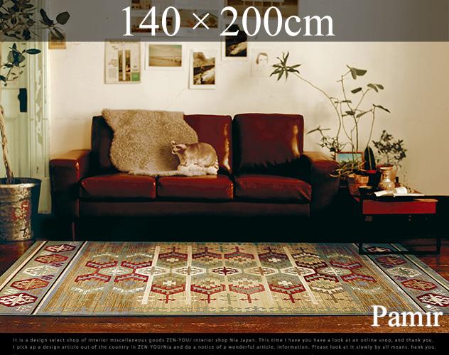 Pamir / パミール 約140×200cmラグ 絨毯 カーペット ホットカーペット 対応 モダンラグ カーペット