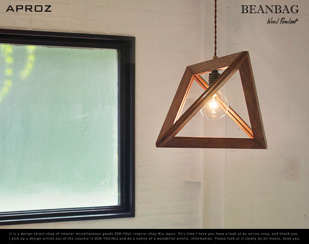 Beanbag Wood Pendant Light Lights Aproz Aplus Lighting Lamp Ceiling Dining Solid Azp 553 Br Na
