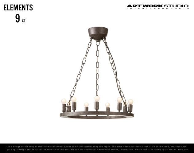 ELEMENTS 9 灯 / エレメンツ 9 灯 ART WORK STUDIO / アートワークスタジオ アンティーク ヴィンテージ 天井 照明 ライト ランプ ペンダント 天井照明 AW-0380
