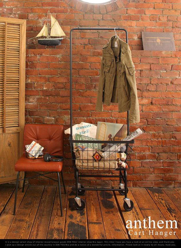Anthem Cart Hanger / Anthem Cart Steel Storage Furniture Living Room Storage  Hangers Clothes Hanger Coat
