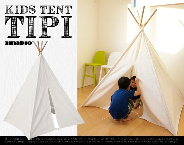 Kids Tent TIPI/ キッズテント ティピ amabro アマブロ テント インテリアテント 子供用 ネイティブ アメリカン kids キッズ【あす楽対応_東海】