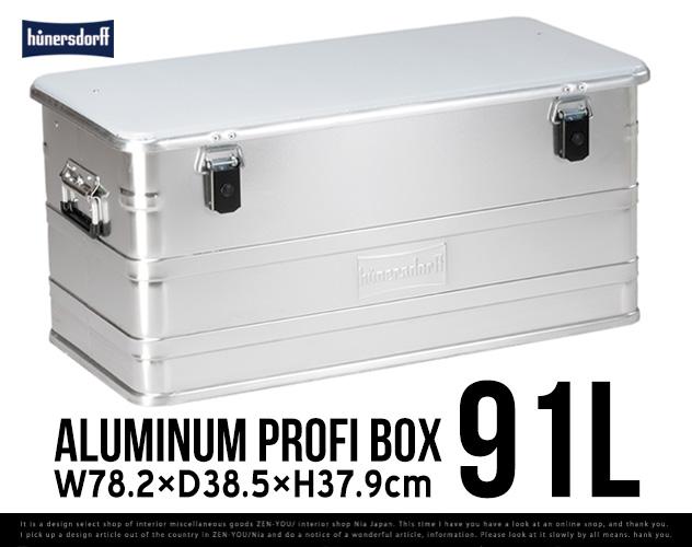 【91L】Aluminium Profi Box / 容量91L アルミニウム プロフィー ボックス HUNERSDORFF / ヒューナースドルフ社 W78.2×D38.5×H37.9cm ドイツ製 DETAIL