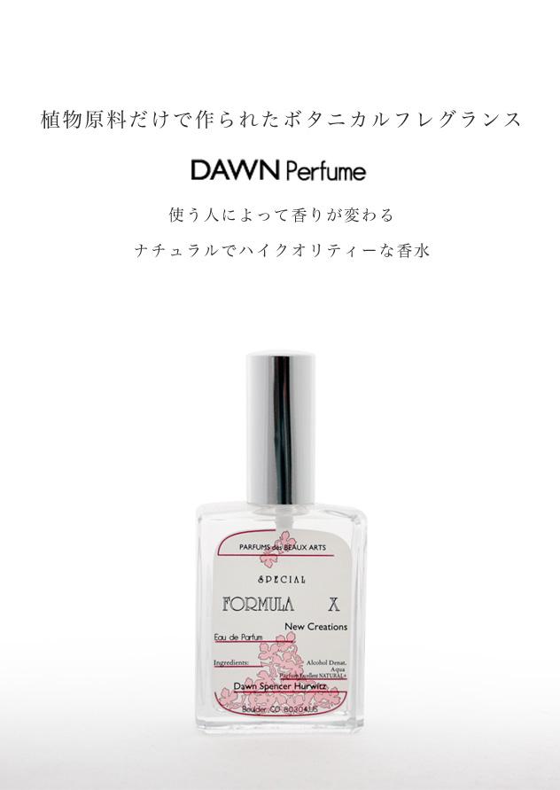 黎明香水 / 下來 & 香水 (30 毫升) 波狀起伏的香精香水下來