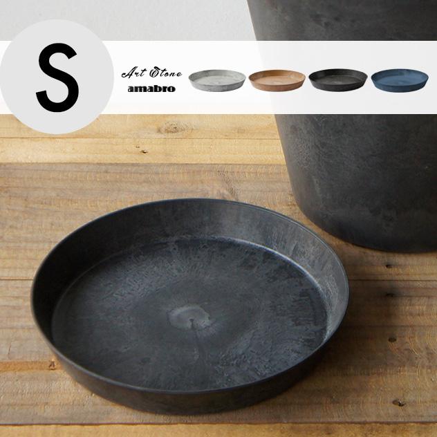 Sサイズ ART 驚きの価格が実現 STONE 通常便なら送料無料 SAUCER ソーサーamabro アートストーン アマブロ受け皿のみ